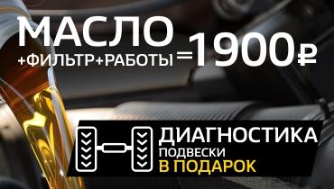 В ААА моторс замена масла 1900 руб.