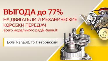 Выгода до 77% на двигатели и механические коробки передач