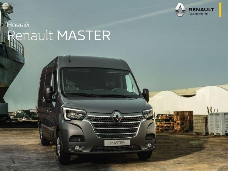 Уже скоро - Новый Renault MASTER