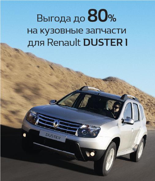 Cнижаем цены на кузовные запчасти для Renault DUSTER I