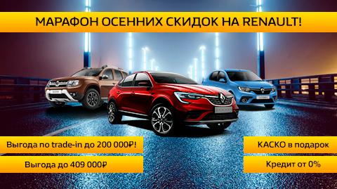 Только до 30 сентября АВТОБАН даёт, пожалуй, лучшие цены на RENAULT в России при личном посещении автосалона.