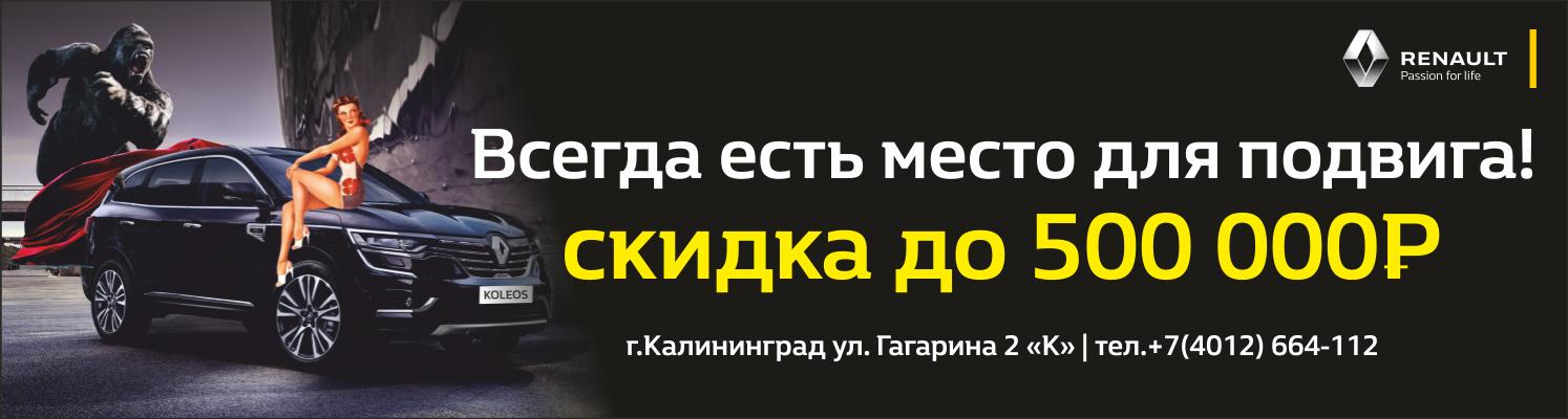 500 000 рублей скидка на Renault Koleos