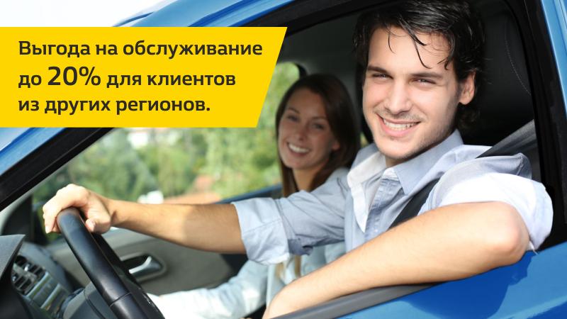 Вы не из Новосибирска, но очень хотите обслуживать свой автомобиль у нас? Добро пожаловать!