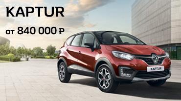 Renault Kaptur от 840 000 руб.