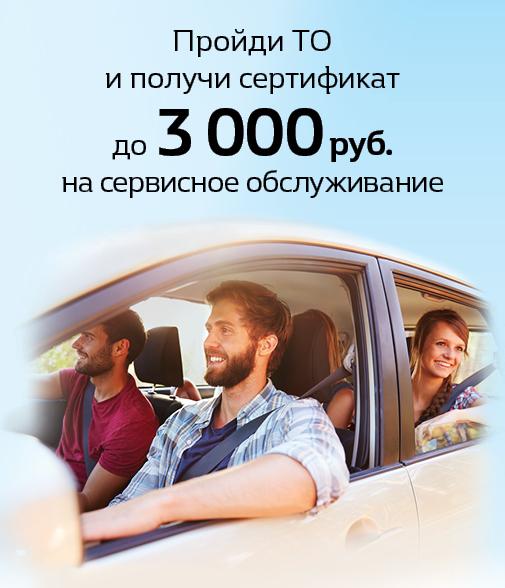 Прямо в лето с Renault Service!