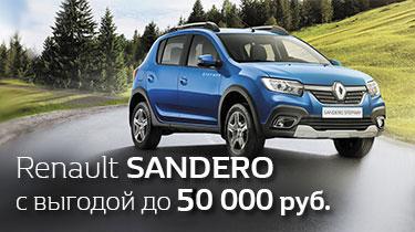 Выгода на новый Sandero и Sandero STEPWAY до 50 000 руб.