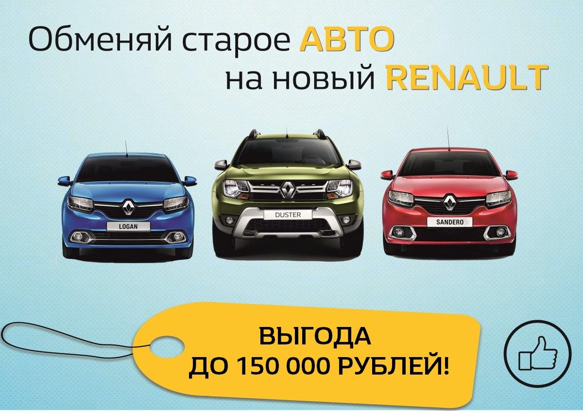 Обменяйте свой авто в обмен на новый!