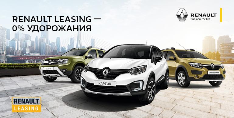 Улучшения в программе Renault Leasing