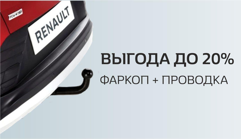 Фаркоп и проводка для Renault ARKANA