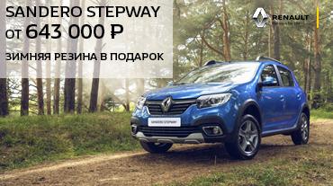 SANDERO Stepway от 643 000 руб.!