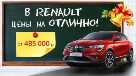 Мы подготовили для Вас отличные цены и невероятные условия на автомобили Renault в сентябре!