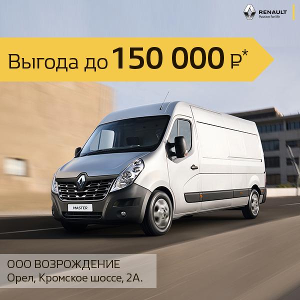 Выгода на Renault MASTER до 150 000 рублей!