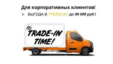 Надёжный Renault - Двигатель вашего бизнеса!