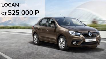 Renault Logan от 525 000 руб.