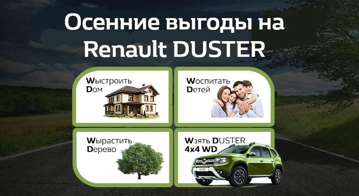 Осенние выгоды на Renault DUSTER