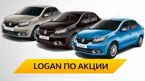 Новые Renault Logan в наличии от дилера | Автобан-Renault Екатеринбург